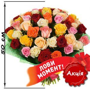 акційний букет 101 троянда мікс (50 см)